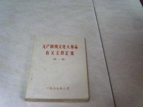 无产阶级文化大革命有关文件汇集(第一集)【64开】