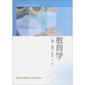 二手教育学(第2版) 柳海民 中央广播电视大学出版社9787304052003