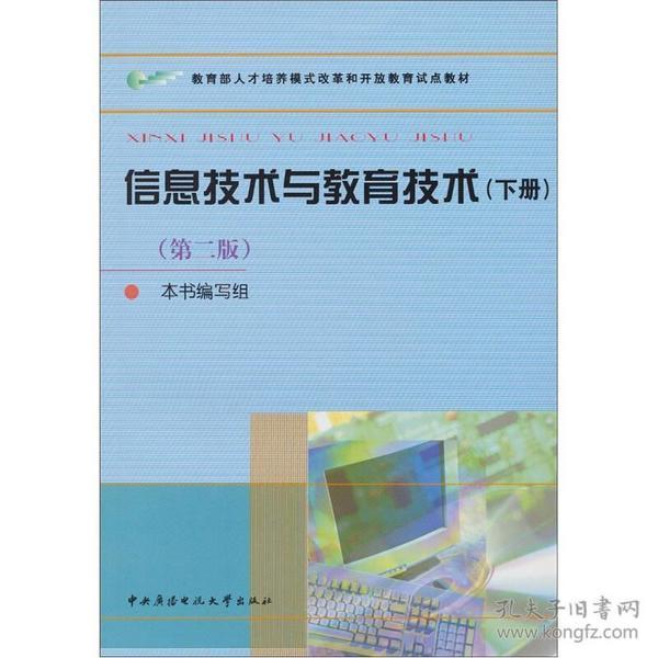 信息技术与教育技术(下册)(第二版)