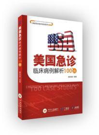 美國急診臨床病例解析100例