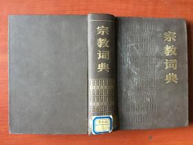 宗教词典(精装)馆藏