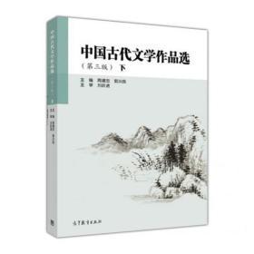 中国古代文学作品选(第三版)下