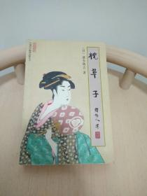 枕草子——苦雨斋译丛