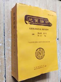 """地质论评 1999年 第45卷 增刊 火山作用与资源,环境""""学术研讨会论文集"""