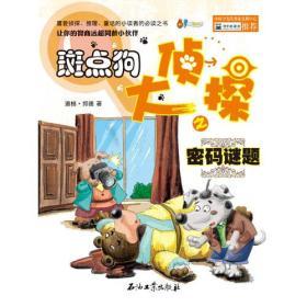 斑点狗大侦探之密码谜题(喜爱侦探、推理、童话的小读者的必读之书,让你的智商远超同龄小伙伴)