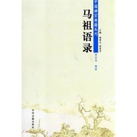 马祖语录9787534827129中州古籍邢东风