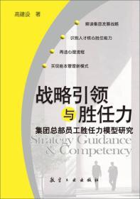 战略引领与胜任力:集团总部员工胜任力模型研究