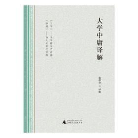 【正版】大学中庸译解 张葆全译解