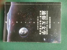 通俗天文学――和大师一起与宇宙对话(全彩四色珍藏版)
