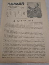 文革小报:文革通讯报导·1967年4月第12期红卫兵上海东风造反兵团