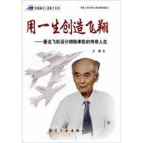 用一生创造飞翔:著名飞机设计师陆孝彭的传奇人生