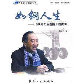 中国航空工业院士丛书:如钢人生--记中国工程院院士赵振业