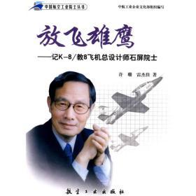 放飞雄鹰:记K-8/教8飞机总设计师石屏院士