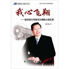 我心飞翔:航空动力专家刘大响院士回忆录