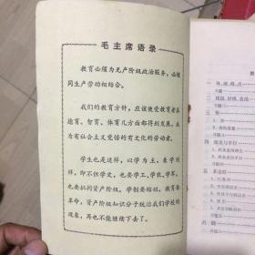 贵州省中学试用课本 数学 初中第一册