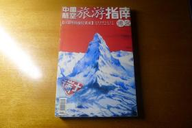 中国航空旅游指南(3本)