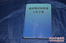 新时期纪检监察工作手册