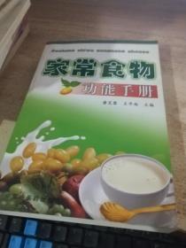 家常食物功能手册