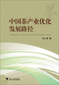 中国茶产业优化发展路径 张士康 浙江大学出版社 9787308141246