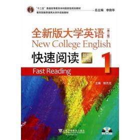 全新版大学英语(第二版)快速阅读1(新题型)附光盘