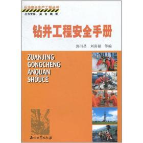 钻井工程安全手册