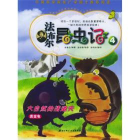 法布尔昆虫记:大自然的清道夫