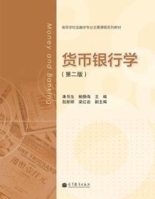 货币银行学(第2版)/高等学校金融学专业主要课程系列教材