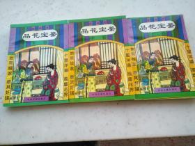 3037、品花宝鉴(上、中、下三册全)中州古籍出版社,1993年4月1版1印、868,规格32开,95品