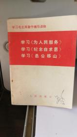 学习毛主席著作辅导读物   学习《为人民服务》、学习《纪念白求恩》、学习《愚公移山》