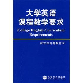 大学英语课程教学要求