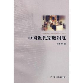 中国近代宗族制度