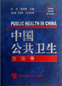 中国公共卫生:方法卷