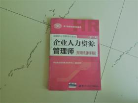 企业人力资源管理师(常用法律手册)