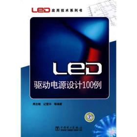 LED应用技术系列书:LED驱动电源设计100例