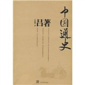 中国通史 吕思勉 当代出版社 9787509004463