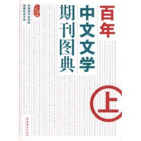 百年中文文学期刊图典(上)