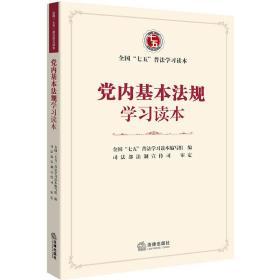【二手包邮】党内基本法规学习读本 全国 法律出版社