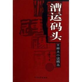 漕运码头/王梓夫小说精品 王梓夫 北方文艺出版社 2006年01月01日 9787531718345