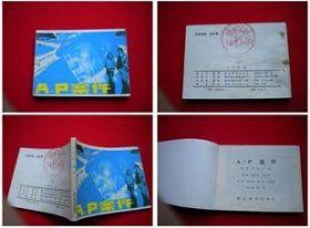 《A.P案件》。湖北美术1985.3一版一印。4895号,连环画