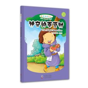 神奇的蚕豆树【做快乐的自己】英汉对照