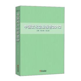 中国文化企业报告2012