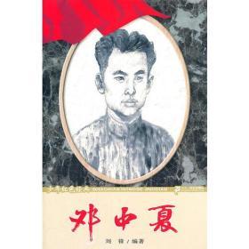 邓中夏   少年红色经典革命先驱系列