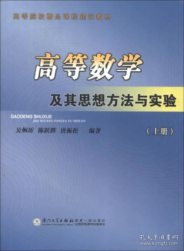 高等数学及其思想方法与实验(上册)