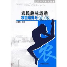农民趣味运动项目编排与组织/大众体育知识丛书