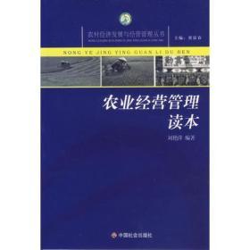 农业经营管理读本/农村经济发展与经营管理丛书