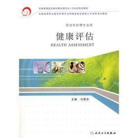 健康评估(供涉外护理专业用)