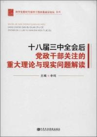 十八届三中全会党政干部关注的重大理论与现实问题解读
