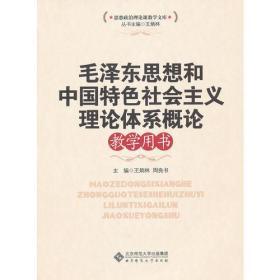 毛泽东思想和中国特色社会主义理论体系概论教学用书王炳林北京9787303135653o