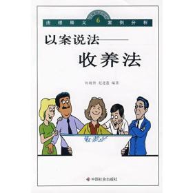 以案说法:收养法/以案说法丛书