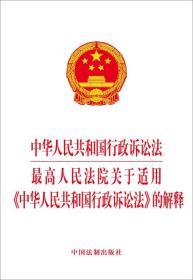 关于适用中华人民共和国行政诉讼法的解释/中华人民共和国行政诉?